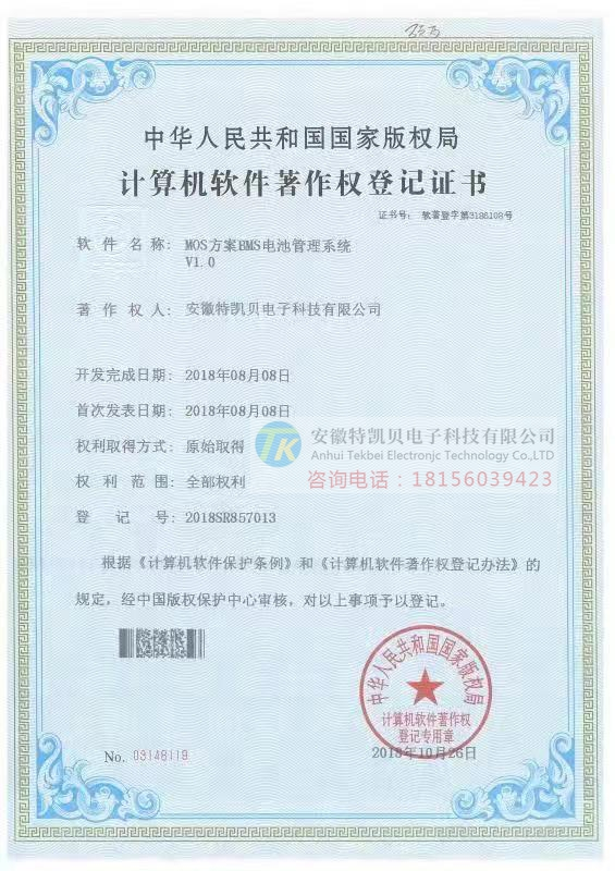 MOS方案BMS电池必威平台注册VI.0软件住宅权登记证书