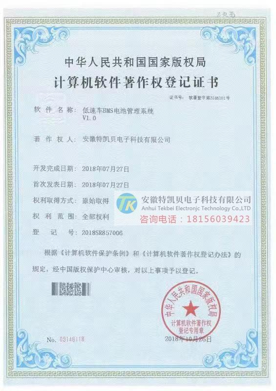 低速车BMS电池必威平台注册V1.0软件著作权登记证书