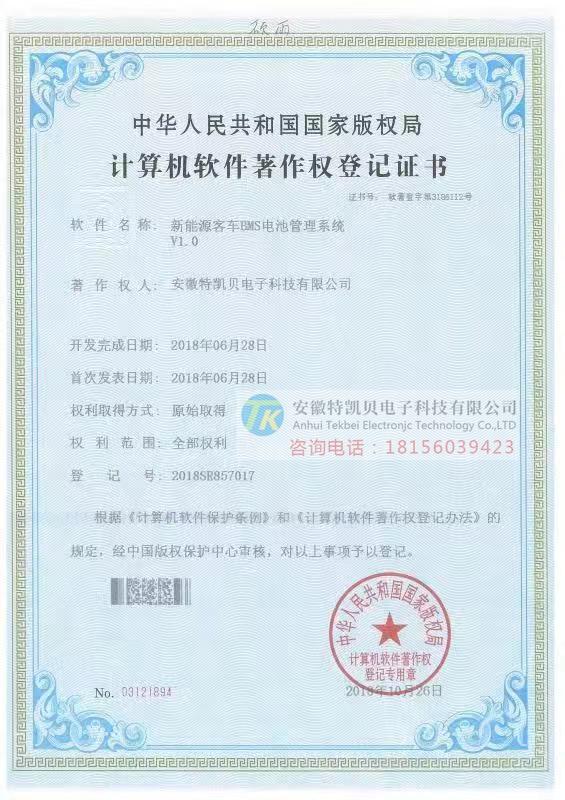 新能源客车BMS电池必威平台注册V1.0软件著作权登记证书