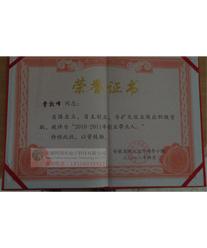 2010-2011年创业带头人 曹敦峰 荣誉证书
