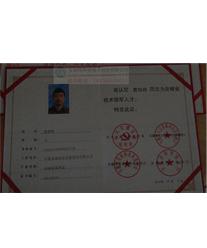 安徽省技术领军人才 荣誉证书